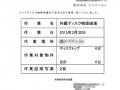150330サンライズコーポレーションPCディスク破壊表紙_明細